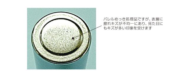 バレルメッキ処理を行うプレス加工品の材料変更による品質向上設計 Before