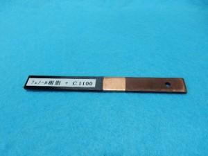C1100-フェノール樹脂の銅と樹脂の接合事例