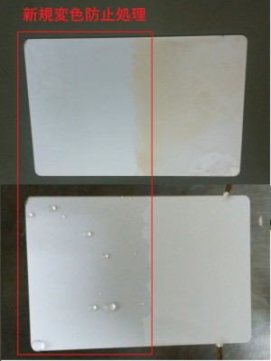 銀メッキの変色防止