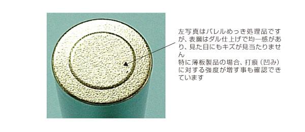 バレルメッキ処理を行うプレス加工品の材料変更による品質向上設計 After
