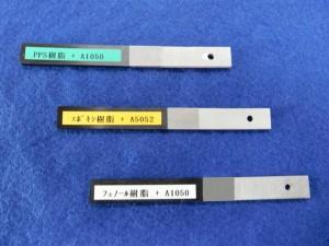 アルミと樹脂の接合