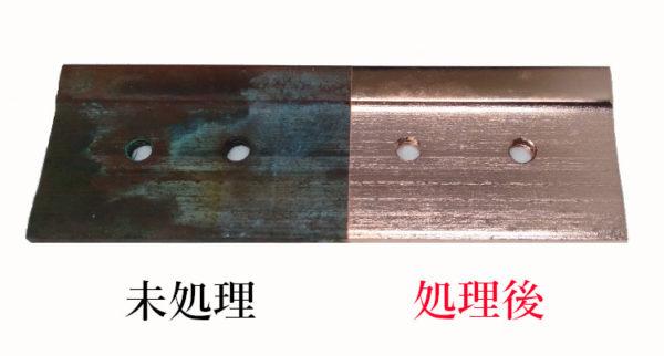 銅の化学研磨により変色を直す